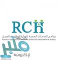 الخدمات الصحية للهيئة الملكية توفر وظائف صحية بمجال التخدير والتعقيم