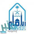 جامعة الإمام تعلن موعد اختبار المرشحات للوظائف بكلية الإعلام والاتصال
