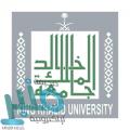 جامعة الملك خالد تعلن موعد المقابلات الشخصية لوظائف الإعادة
