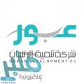 شركة تنمية الإنسان توفر وظائف تعليمية للجنسين بعدة تخصصات بالرياض