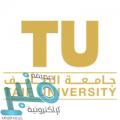 جامعة الطائف تعلن دورة تدريبية (عن بُعد) بمجال الأمن السيبراني