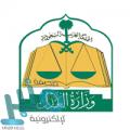 وزارة العدل عن إجراء المقابلات الشخصية (للدفعة الثالثة) من المتقدمين والمتقدمات