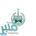 جمعية التحفيظ بمحافظة القرى توفر وظيفة إدارية لحملة الدبلوم فما فوق