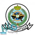 وزارة الحرس الوطني تعلن عن أسماء 276 متقدماً و متقدمة لوظائفها