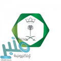 مدينة الملك سعود الطبية توفر وظيفة تدريبية بمجال اللغة الإنجليزية