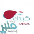 الجمعية السعودية الخيرية لمرضى الكبد توفر وظائف إدارية بالرئيسي ببريدة