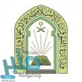 وزارة الشؤون الإسلامية تعلن توفر وظائف إمام ومؤذن بجميع مدن المملكة