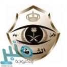 شرطة محافظة رابغ توفر وظيفة عمدة شاغرة لحملة الثانوية العامة فما فوق