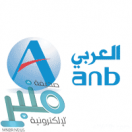 البنك العربي الوطني يوفر وظيفة تقنية شاغرة لحملة البكالوريوس بالرياض