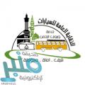 النقابة العامة للسيارات تعلن وظائف فنية لشركات النقل لموسم حج 1440هـ