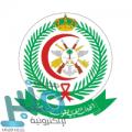 برنامج مستشفى القوات المسلحة بوادي الدواسر يوفر 57 وظيفة صحية شاغرة