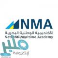الأكاديمية الوطنية البحرية تعلن فتح باب التوظيف لحملة الثانوية 2019م