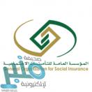 التأمينات الاجتماعية توضّح خطوات إضافة مشترك سعودي في التأمينات (أون لاين)