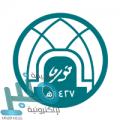 جامعة الأميرة نورة تطلق برنامج تدريبي مهني في (تجميل الشعر والعناية به)