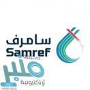شركة مصفاة أرامكو موبيل المحدودة (سامرف) توفر وظائف لحملة الثانوية فما فوق بينبع