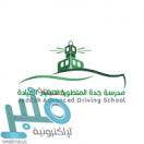 مدرسة جدة المتطورة لتعليم القيادة توفر وظائف نسائية بمسمى مدربة قيادة