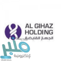مجموعة الجهاز القابضة توفر فرص تدريبية على رأس العمل بمدينة الرياض