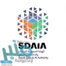 هيئة البيانات والذكاء الاصطناعي (سدايا) توفر وظيفة شاغرة بمدينة الرياض