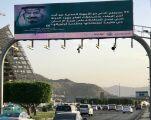 """هيئة الأمر بالمعروف بمنطقة مكة تنفذ الحملة التوعوية والوقائية تحت شعار """" خذوا حذركم """""""