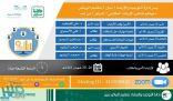 تعليم الرياض يطلق ملتقى الإرشاد الطلابي« إشراق» عن بُعد