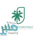 الجمعية السعودية للأطفال الإستثنائيين توفر وظائف لحملة الدبلوم فما فوق