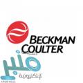 شركة بيكمان كولتر العالمية توفر وظائف شاغرة بعدة مدن بالمملكة