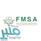جمعية إدارة المرافق والسلامة بالمنشآت الصحية توفر وظيفة إدارية للجنسين