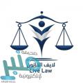 جمعية لايف القانون توفر 3 وظائف لحملة البكالوريوس بمدينة سكاكا