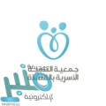 جمعية التنمية الأسرية بالقنفذة توفر وظيفة إدارية لحملة البكالوريوس فما فوق