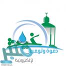 جمعية الدعوة بالشرائع بمكة المكرمة توفر 3 وظائف شاغرة (للرجال)