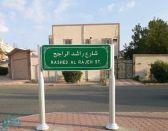 إطلاق اسم أول مدير لجامعة أم القرى على أحد شوارع مكة
