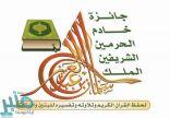 لجنة تحكيم جائزة الملك سلمان بن عبد العزيز لحفظ القرآن الكريم تختتم أعمالها