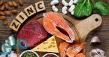 فوائد الزنك كثيرة منها تقوية جهاز المناعة وزيادة الخصوبة