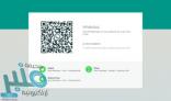 """واتساب… تدعم ميزة """"صورة في صورة"""" على نسخة الويب من الخدمة"""