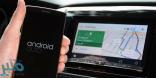 """جوجل تعلن عن ميزة الدعم اللاسلكي لمنصة """"Android Auto"""""""