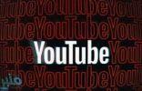 جديد… جوجل تتيح وضع التصفح الخفى ليوتيوب على منصة أندرويد