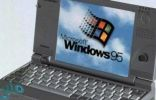 جديد… تطبيق يتيح للمستخدمين تشغيل ويندوز 95 على أجهزة الكمبيوتر