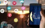 4 تطبيقات يجب تحميلها على هاتفك مع بداية الشهر الكريم