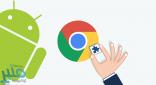 كيفية تثبيت واستخدام اضافات جوجل كروم على أندرويد!!