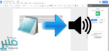 كيفية تحويل النص إلى كلام في مستندات جوجل