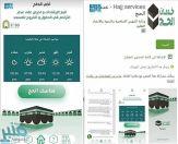 """""""الشؤون الإسلامية"""" تفعل تطبيق خدمات الحج الإلكترونية"""