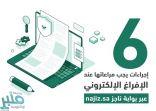 وزارة العدل : 6 إجراءات يجب مراعاتها عند الإفراغ الإلكتروني لضمان نجاح العملية