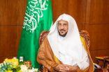 """""""آل الشيخ"""" يرفع الشكر للقيادة وحكومة البرازيل بنجاح مؤتمر مسلمي أمريكا اللاتينية"""