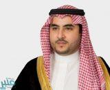 الأمير خالد بن سلمان : تجاوز اتفاق الرياض كل الصعوبات والعقبات بجهود المملكة