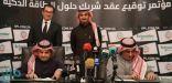 شركة شنايدر إلكتريك .. الراعي الرسمي لدوري كأس الأمير محمد بن سلمان للمحترفين