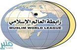 رابطة العالم الإسلامي تدين التفجير الانتحاري الإرهابي المزدوج في بغداد