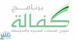 """الرياض تتصدر قائمة المناطق المستفيدة من """"كفالة"""" لدعم المشروعات الصغيرة والمتوسطة"""