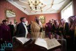 بالصور .. ولي العهد يتفقد أحد أقدم المخطوطات القرآنية فى العالم بلندن