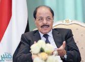 نائب الرئيس اليمني: مبادرة المملكة لإنهاء الحرب كشفت الطرف الساعي لانتهاج سياسة العنف والإرهاب