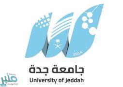 جامعة جدة تفتتح معرض أفكار مشاريع المتاجر الرقمية